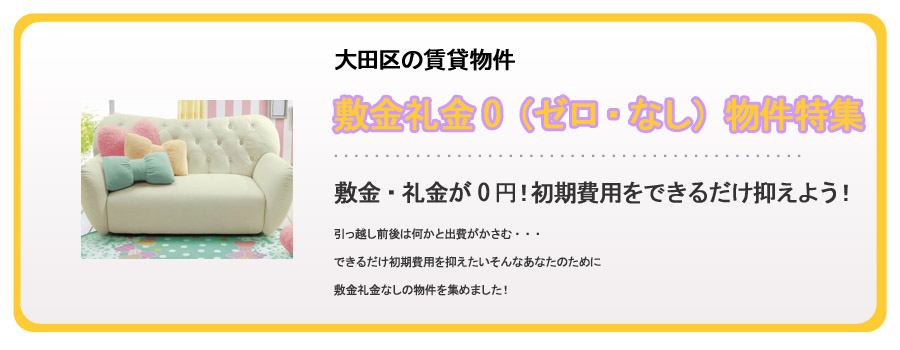 敷金・礼金0物件特集