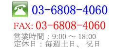インフィニティーズ株式会社